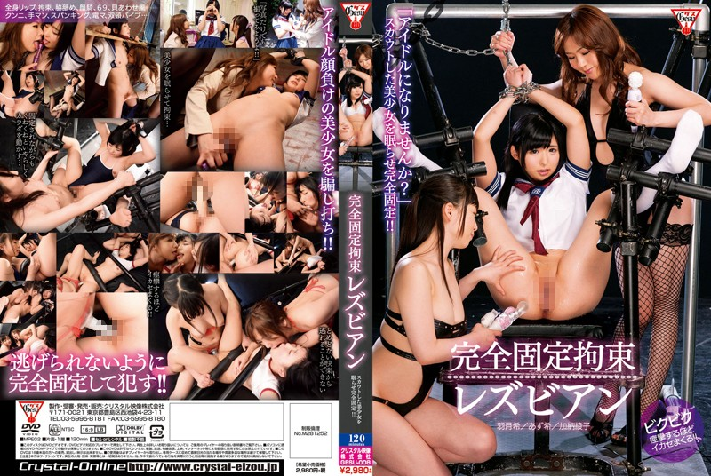 GESU-008 hot jav Completely Restrained Lesbian