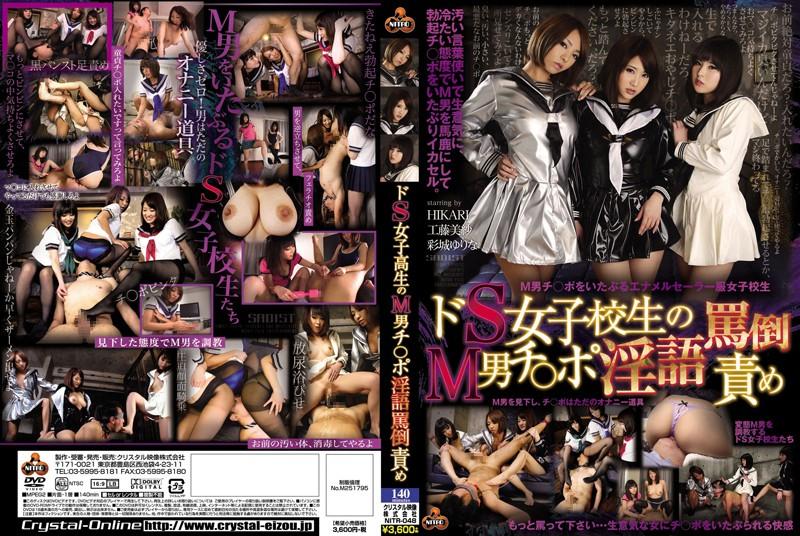 NITR-048 jav xxx Super Sadist Schoolgirl and Masochist Guy's Cock have a Dirty Talk. Abuse and Blame