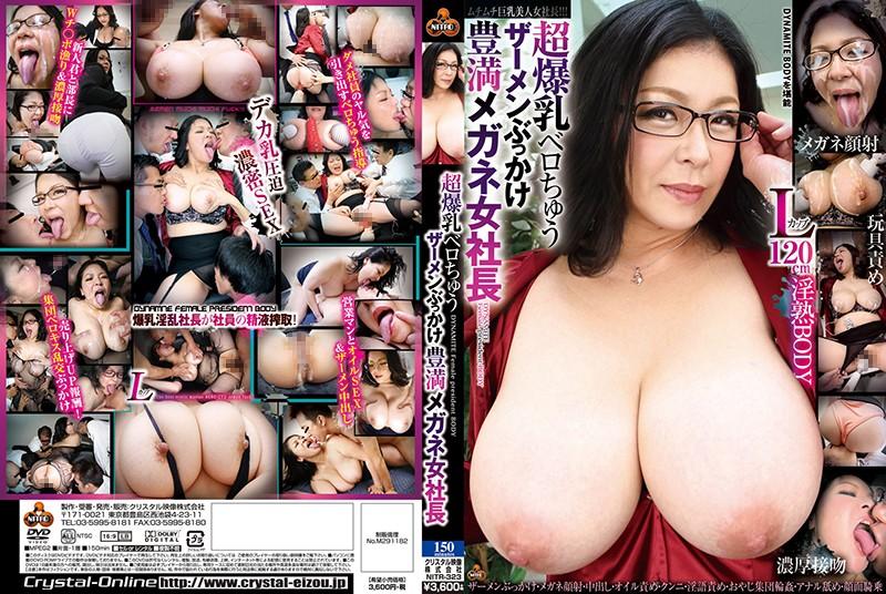 NITR-323 watch jav online Ultra Colossal Tits French Kiss Bukkake Voluptuous Lady Boss In Glasses Azusa Yagi