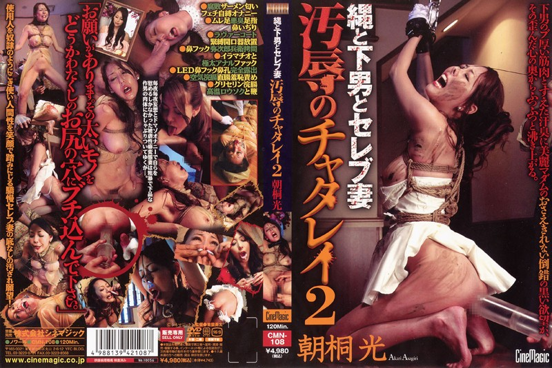 CMN-108 javtube A Rope A Manservant And A Socialite Wife Humiliated Lady Chatterly 2 Akari Asagiri