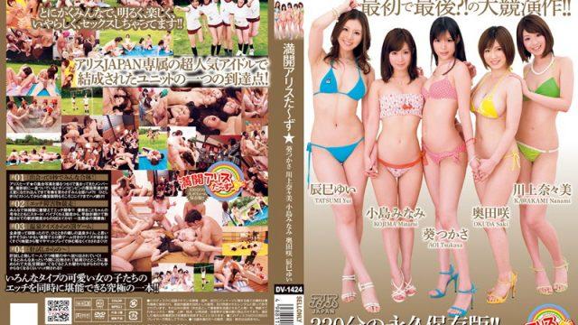 DV-1424 japanese sex Full Bloom – Alice All-Stars