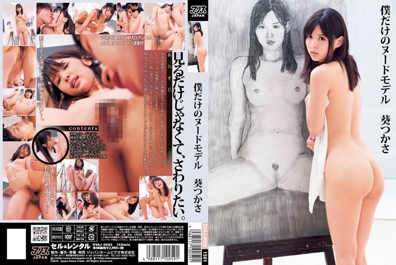 DVAJ-0005 jav xxx A Nude Model Of My Own Tsukasa Aoi