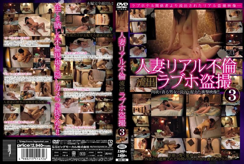 BDSR-146 JavQD Married Woman Real Adultry Leaked Love Hotel Voyeur 3