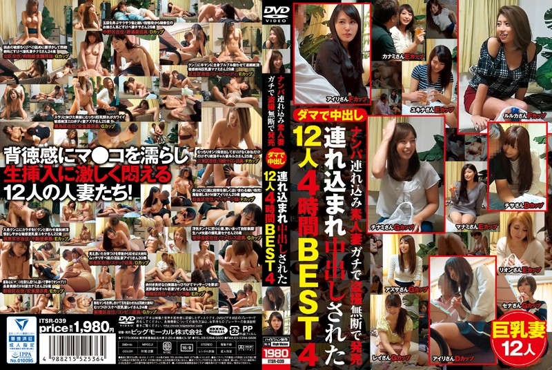 ITSR-039 jav streaming Shady Creampies Amateur Wives Who Get Picked Up, Brought In To Be Filmed Without Their Permission