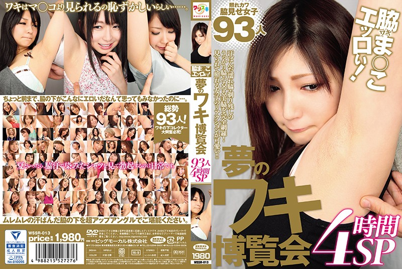 WSSR-013 jav free Armpit Pussies Are Sexy! An Armpit Gazing Session Dream Cum True 93 Ladies/4 Hour Special