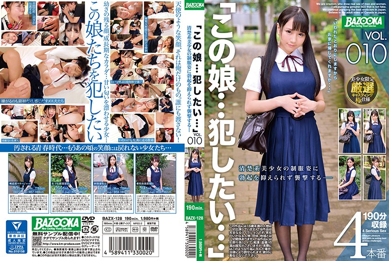 "BAZX-128 stream jav ""I Want… To Fuck This Girl…"" Vol.010 I Can't Suppress My Erection For A Neat And Clean Beautiful"