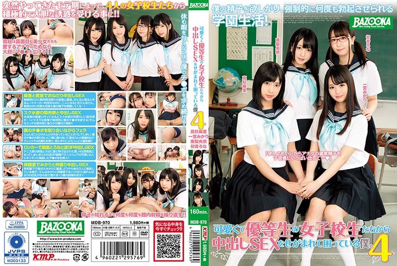 MDB-970 porn movies online Riona Minami Mari Takasugi Cute Honor Students Keep Pestering Me For Creampies 4. Mari Takasugi, Mikari Ichimiya, Riona Minami