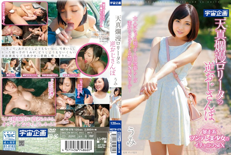 MDTM-078 stream jav Naivete Lolita Umi Picks Up Old Guy