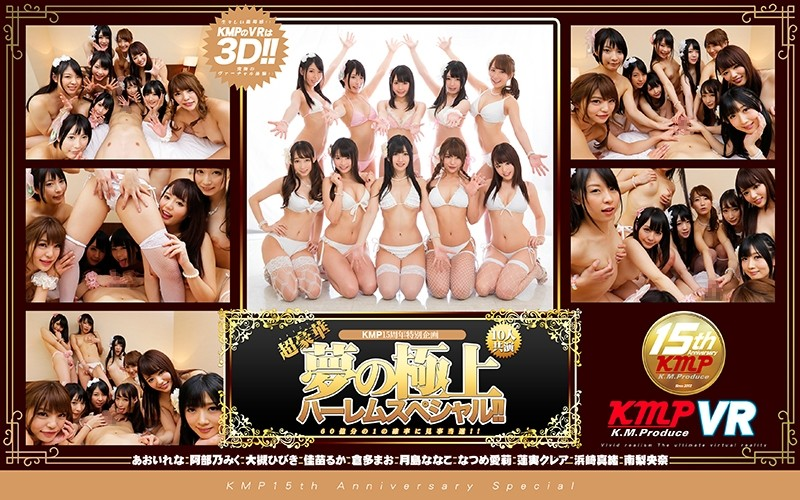 KMVR-113 best jav Riona Minami Mao Hamasaki [VR] KMP 15th Year Anniversary Commemorative Collection! The Single Winner Selected Out of 6