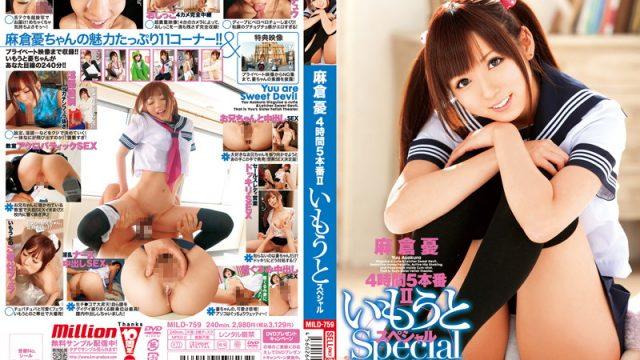 MILD-759 jav guru Yu Asakura 4 Hours of Footage 5 Performances (2) Younger Sister Special