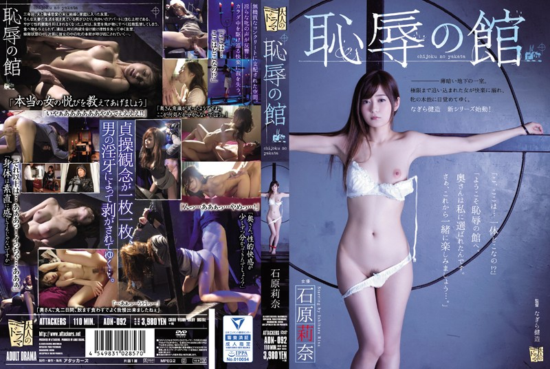 ADN-092 japaneseporn Disgrace Towers Rina Ishihara
