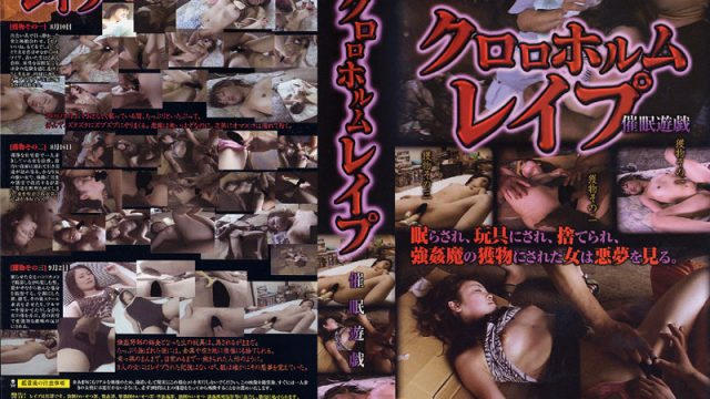 AKA-012 jav sex Chloroform Rape, Hypnotism and Hot Play: Three Stories of Girl Prey 2