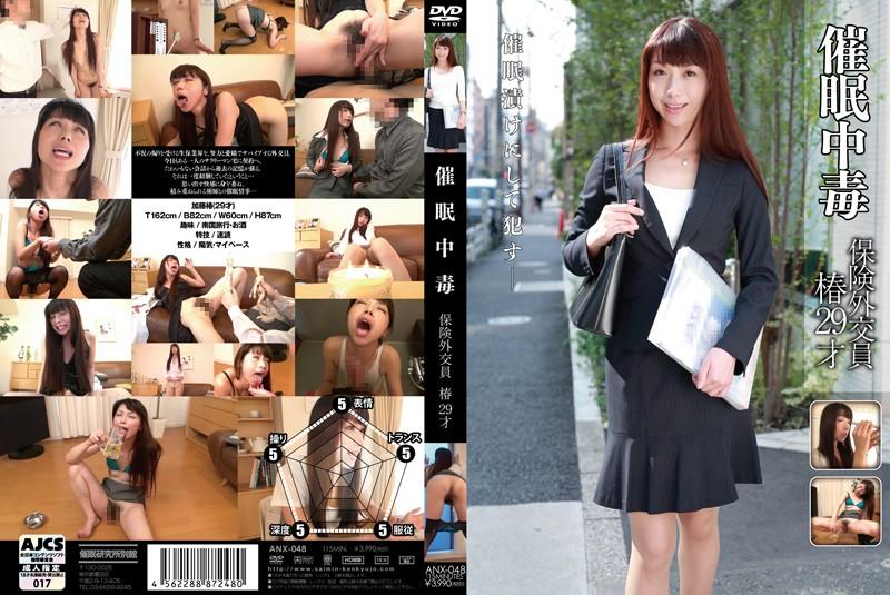 ANX-048 jav free Hypnotism Addict – Tsubaki The 29-Year-Old Insurance Saleswoman Tsubaki Kato