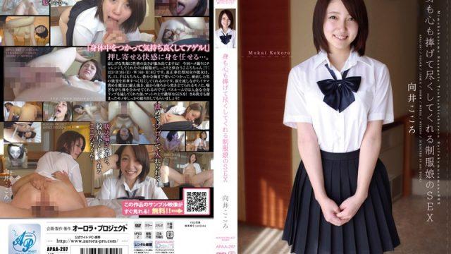 APAA-297 javpub Uniformed Girls Offers Her Entire Body And Soul Kokoro Mukai