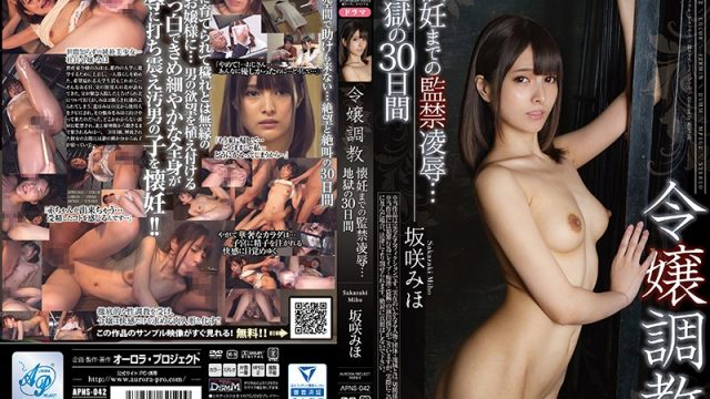 APNS-042 jav streaming Miho Sakazaki Breaking In A Young Lady Torture & Rape Confinement Until She Becomes Pregnant… 30 Days Of Hell