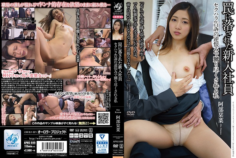 APNS-049  Kanna Abe The New Employee Who Fell For The Trap I Was Teased And Toyed With As Revenge For Making A Sexual