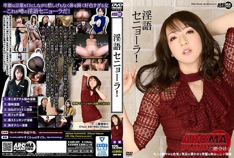 ARM-609 jav porn hd Dirty Talk Senora Yuri Nikaido