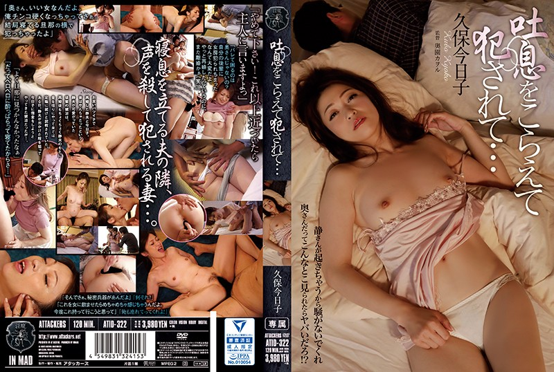 ATID-322 porn movies free Raped While Enduring The Sighs… Kyoko Kubo