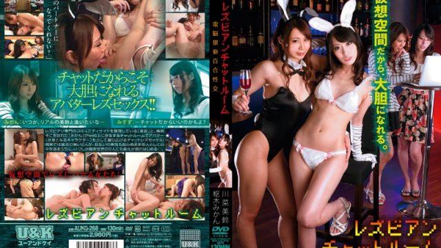 AUKG-268 xxx movie Lesbian Chatroom – Electric Horny Lilies Fucking Misuzu Kawana Mikan Kururugi