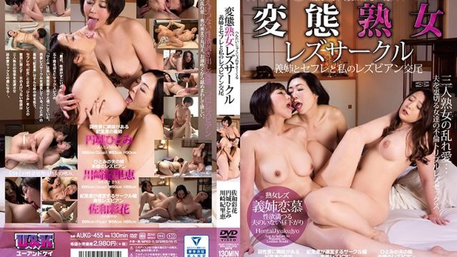 AUKG-455 best japanese porn Horny Mature Lesbian Club ~ Lesbian Sex Party With Me, My Sister, And My Sex Friend ~
