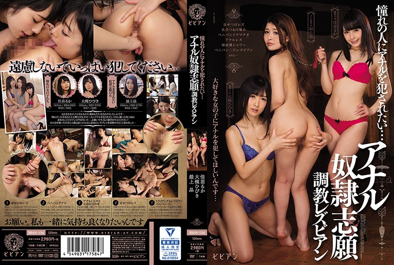 BBAN-136 japanese porn I Want My Dream Man To Anal Fuck Me… An Anal Sex Slave Wish Lesbian Slave Training