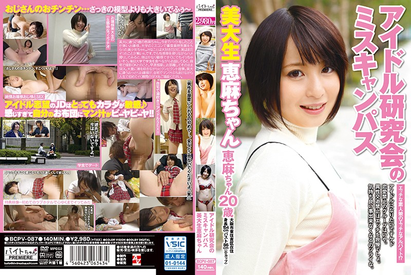 BCPV-087 StreamJav The Miss Campus Winner Of The Idol Research Association Art College Student Ema