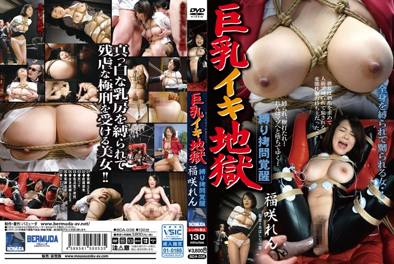 BDA-036 full hd porn movies Tied Up Torture Big Tits Orgasmic Hell Ren Fukusaki