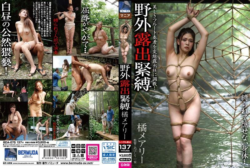 BDA-075 japanese sex movies S&M Outside Nudes Mary Tachibana
