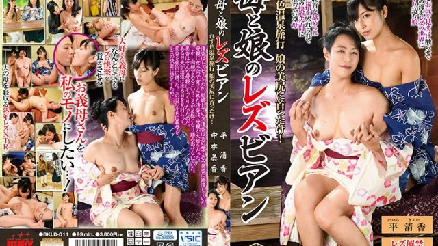 BKLD-011 japanese porn movie Kiyoka Taira Mika Nakamoto Mother and Daughter Lesbian Series: Mother Falls For Daughter's Sexy Ass During Steamy Hot Springs