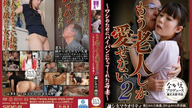 BNSPS-426 japanese xxx I Can Only Love Old Men 2: This Young Wife Shaved Her Pussy For Me Mai Araki