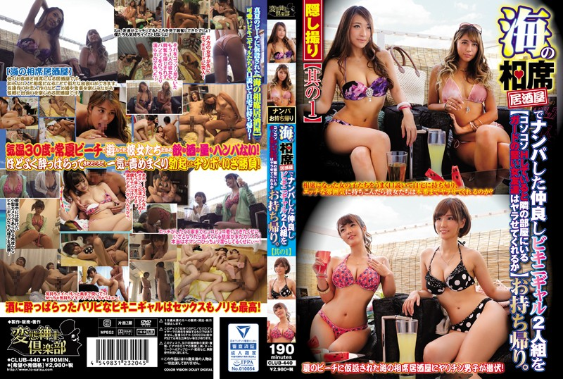 CLUB-440 jav hd porn We Went To A Izakaya Bar At The Beach To Go Picking Up GIrls And Met These 2 Bikini Gal Babes And