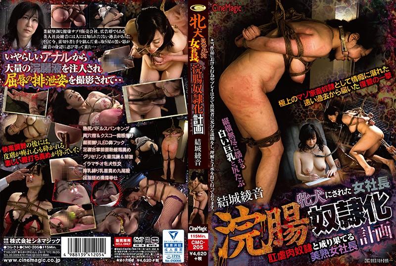 CMC-205 sex xx Made Female Company President Into My Bitch Enema Enslavement Plan Ayane Yuki