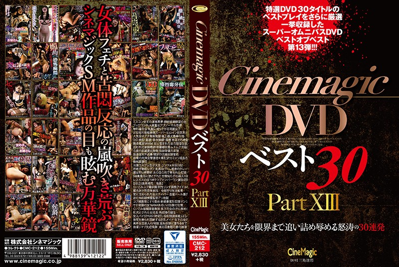 CMC-212 jav video Cinemagic DVD Best Hits Collection 30 Part XIII