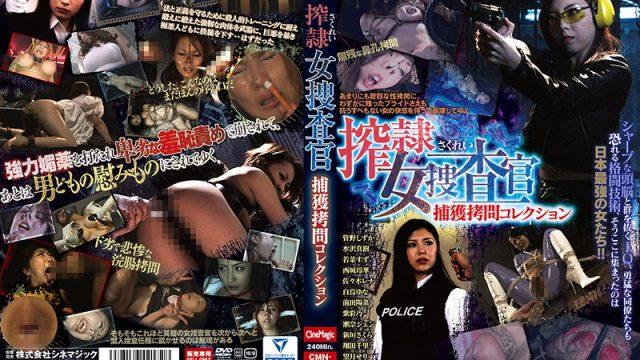 CMN-172 jav sex Squeeze Slave Female Detective Capture Torture Collection