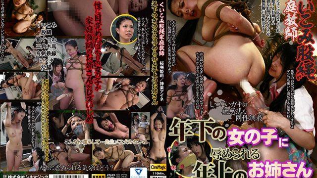 CMV-107 watch jav Crotch Sandwich! Young Girl Licks Older Girl During Tutoring Session Ri Sakumi Aine Kagura