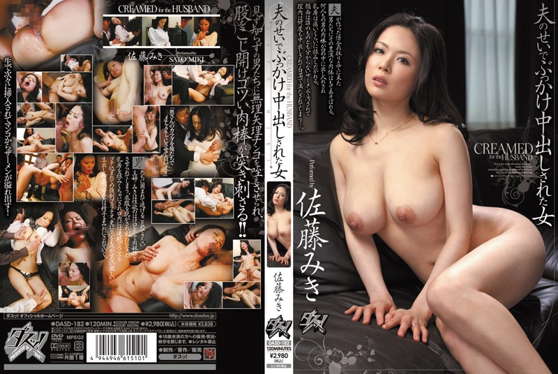 DASD-182 japan porn The Woman Who Got Bukkaked and Creampied Because of Her Husband