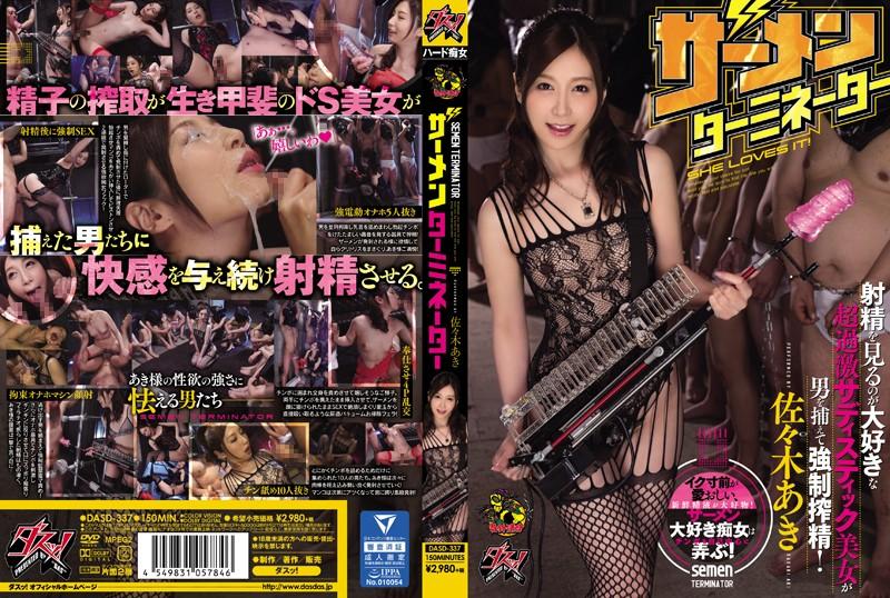 DASD-337 japanese porn tubes Semen Terminator Aki Sasaki