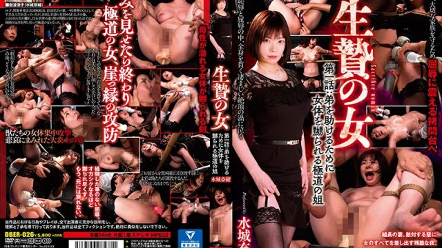 DBER-026 jav porn streaming Nao Mizuki Sacrificial Woman Episode 1 Lecherous Older Sister Offers Her Body To Her Little Brother To Hell