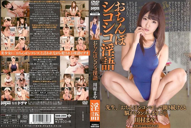 DDB-259 sex japan Cock-Teasing Dirty Talk Maya Kawamura
