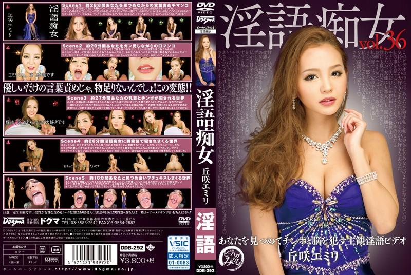 DDB-292 streaming porn Dirty Talking Slut Emily Okazaki