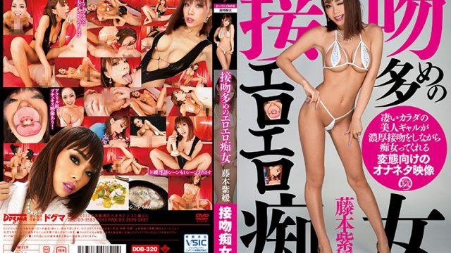 DDB-320 jav xxx Generous Kisses By Sexy Slut. Shion Fujimoto