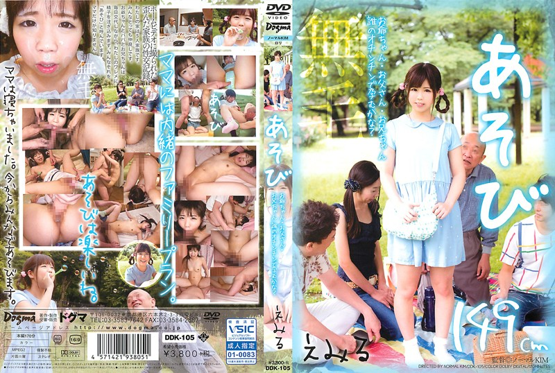 DDK-105 japanese porn Playtime. Whose Cock Can I Get Pregnant With? Grandpa? Daddy? My Big Brother? Emiru