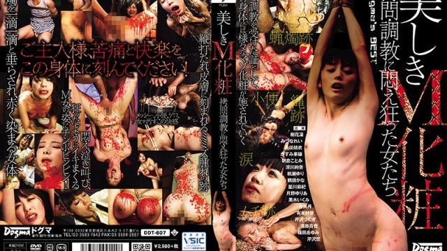 DDT-607 porn japanese Kaho Kasumi Mitsuki An Beautiful Maso Makeup Ladies Women Who Moan And Groan In Insane Pleasure To Torture And Breaking In