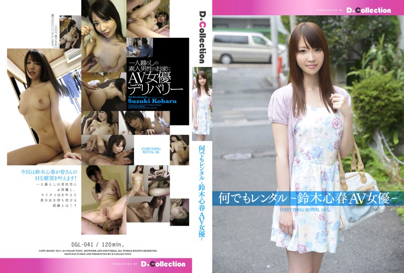 DGL-041 japanese sex movies Anything For Rent – Koharu Suzuki AV Actress