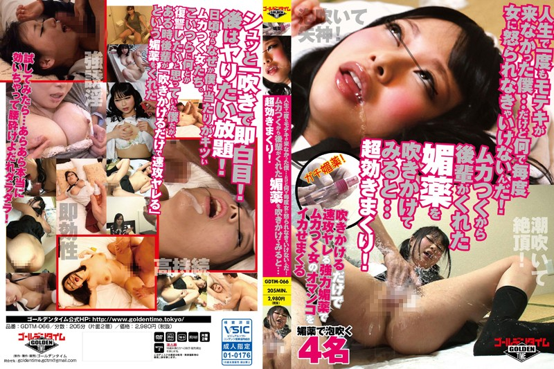GDTM-066 free porn online And I've Never Been Popular Even Once In My Entire Life…And Why Do Women Get Angry At Me All The