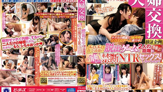 PTS-433 jav.guru Amateur Couples In Their 20's Only. Wife Swapping Experiment! The Couples Get To Know Each Other
