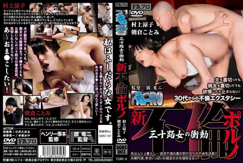SGRS-003  30 Something Woman's Urge: New Adultery Porn Ryoko Murakami  Kotomi Asakura