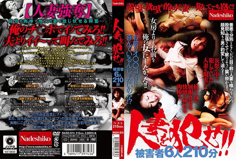 NASH-074 asian sex Fuck That Wife!!