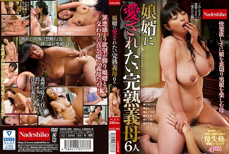 NASS-886 asian sex videos A Fully Ripe Stepmom Who Wants Her Daughter's Husband To Love Her 6 Ladies