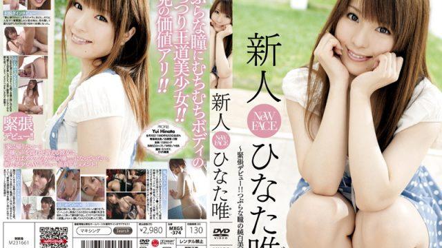 MXGS-374 full free porn New Faces Yui Hinata